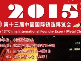 第十三届中国国际铸造博览会明年三月申城盛装启幕