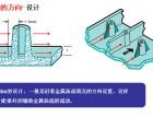 压铸件结构设计评估-筋(98) (1124播放)