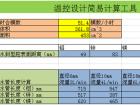 模具温度场设计-工具篇(125) (1070播放)
