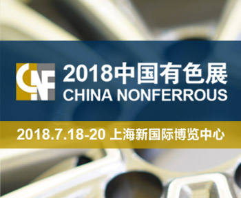 CHINA NonFERROUS 2018中国有色展