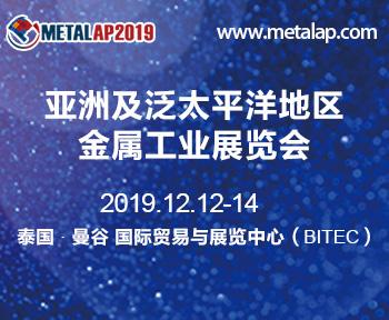亚洲及泛太平洋地区金属工业展览
