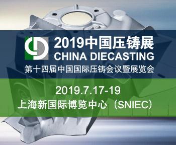 2019中国压铸展CHINA DIECASTING