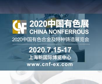 2020中国有色合金及特种铸造展览会