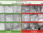 压铸模具钢的品质要求、生产工艺及优劣鉴别(222) (162播放)