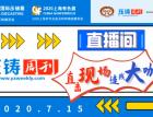 2020中国压铸展访谈-熊守美教授