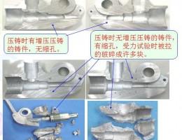 压铸件气孔缺陷产生的原因特征及具体的解决措施