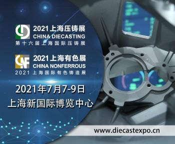 第十六届上海国际压铸展 CHINA DIECASTING 2021