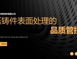铝压铸件表面处理的品质控制