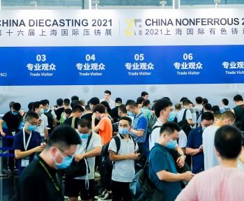 第十七届上海国际压铸展 CHINA DIECASTING 2022